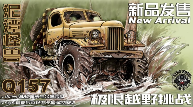 KINGKONG RC Vehicle 1:12 CA30-CA10 Truck Off-road truck model car model limited edition