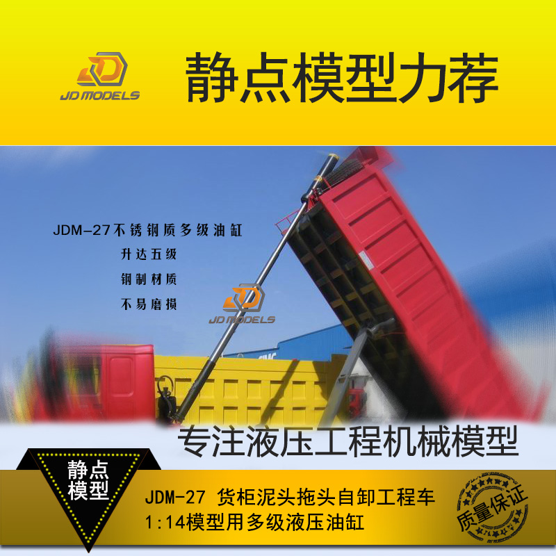 JDMODEL 1:14 Universal Multi-stage hydraulic cylinder for the model of container mud tow dump truck