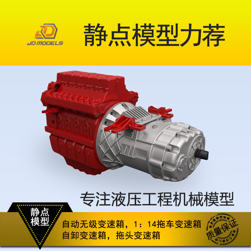 JDMODEL 1:14 Universal Automatic stepless gearbox