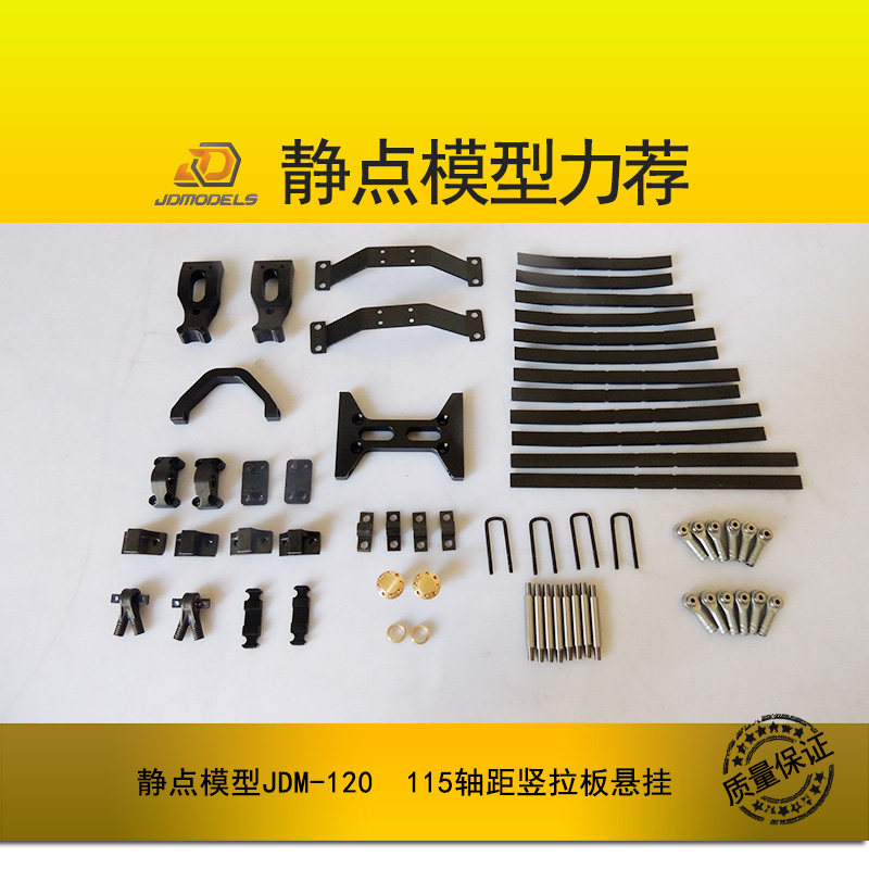 JDMODEL 1:14 Universal 115 wheelbase suspension for large tires 8*8 heavy duty tractor dump conversion