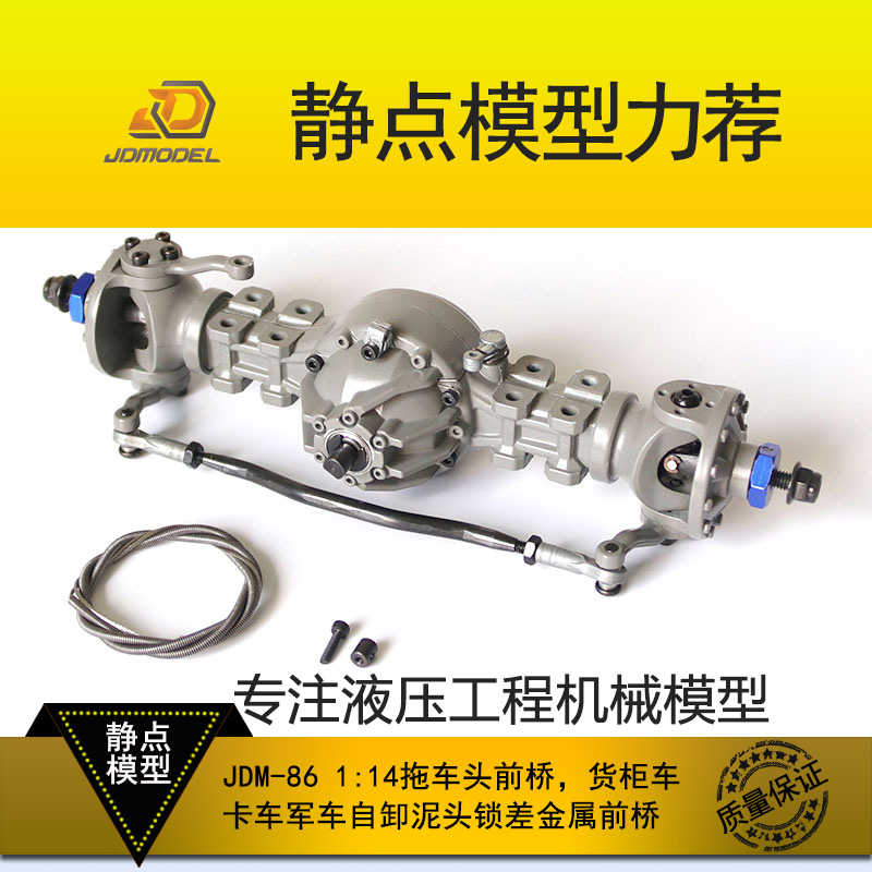 JDMODEL 1:14 Universal The metal front axle