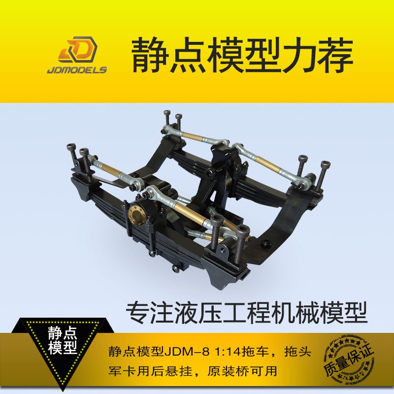 JDMODEL 1:14 Universal Military card rear suspension