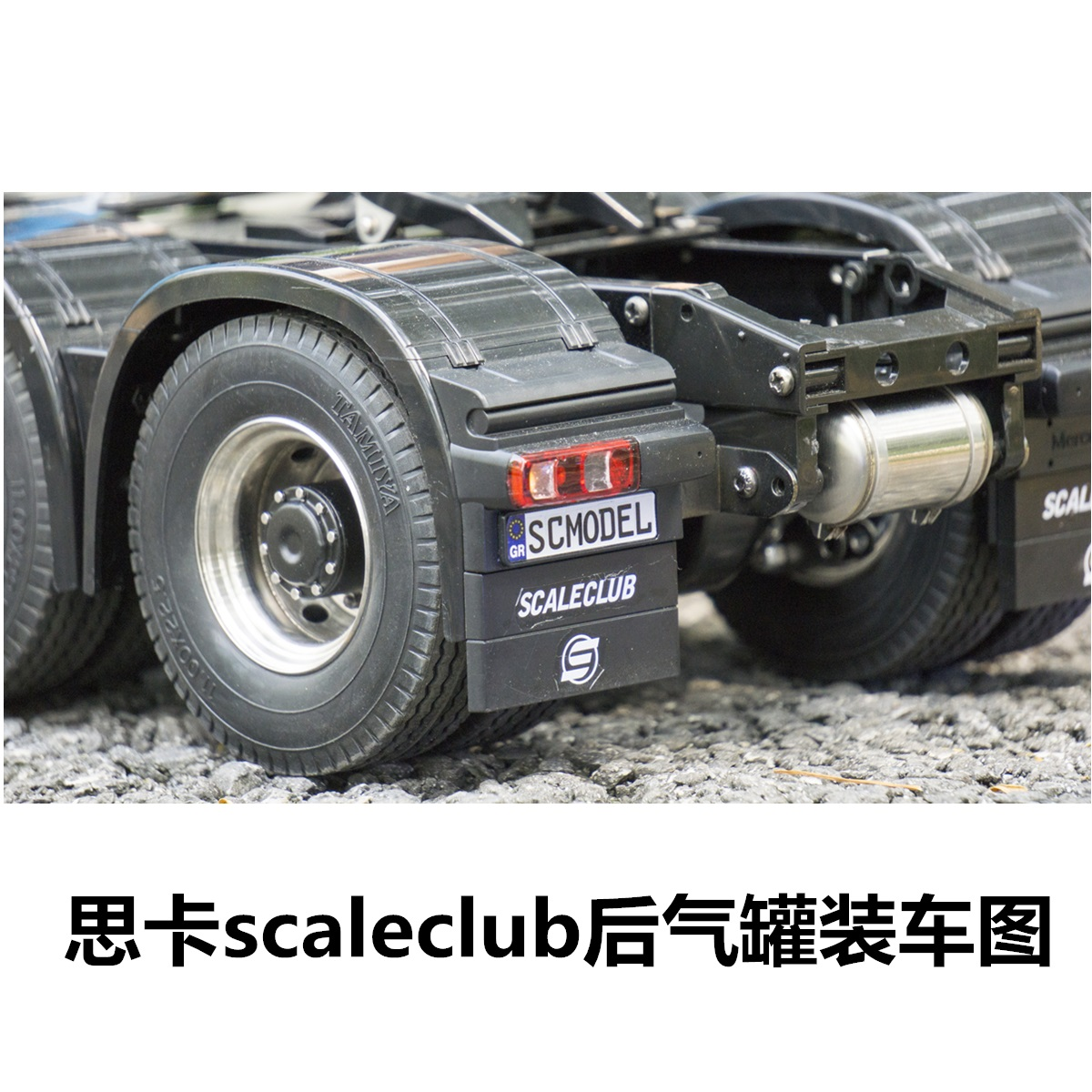 SCALECLUB  1/14 Universal  Decoration of metal rear gas tank