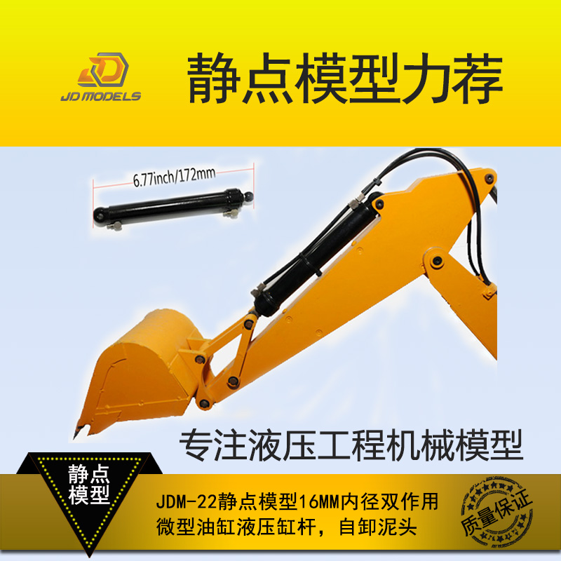 JDMODEL Excavator universal 16MM inner diameter double acting micro cylinder, hydraulic cylinder