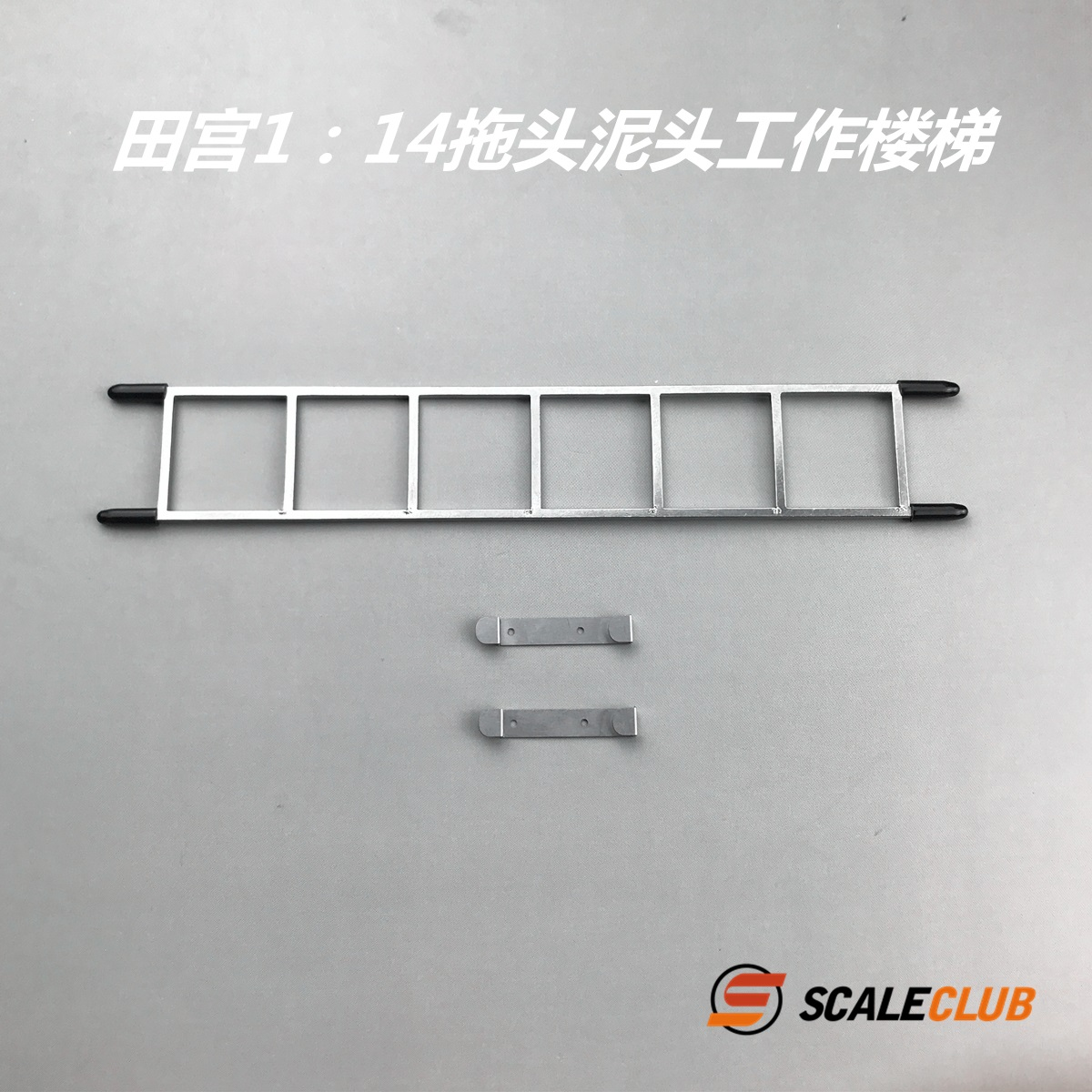 SCALECLUB  1/14 Universal  Metal upgrade staircase