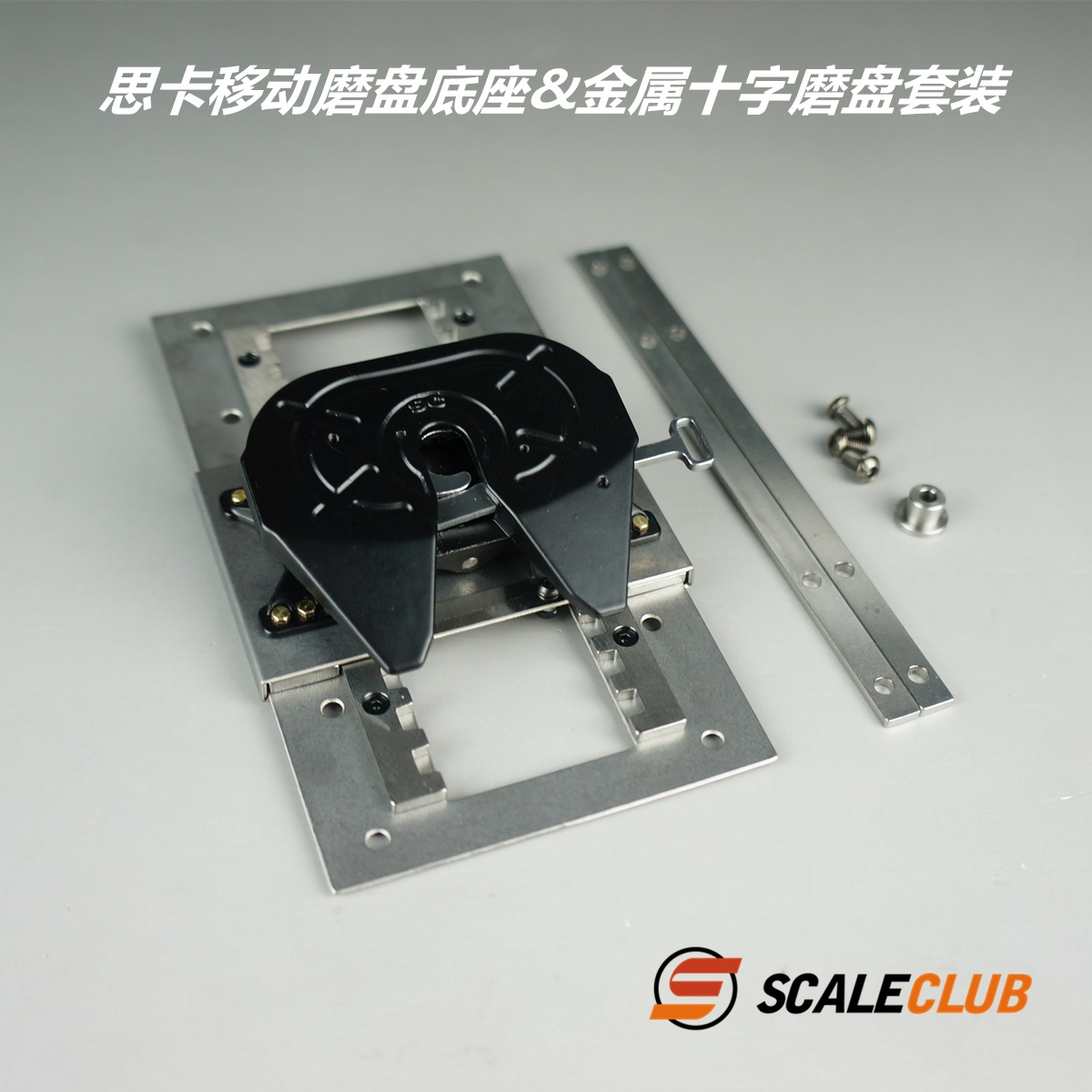 SCALECLUB  1/14 Universal  Movable grinding disc base metal grinding disc